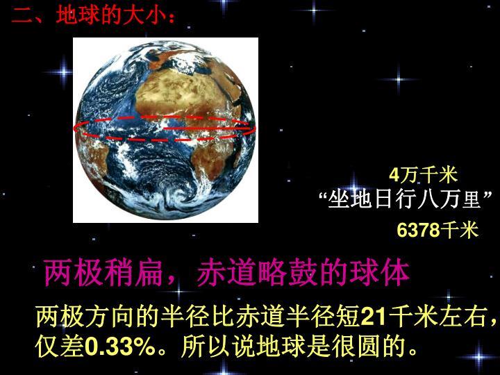 二、地球的大小:
