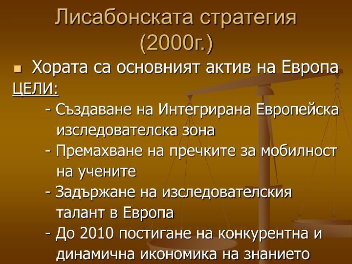 (2000.)