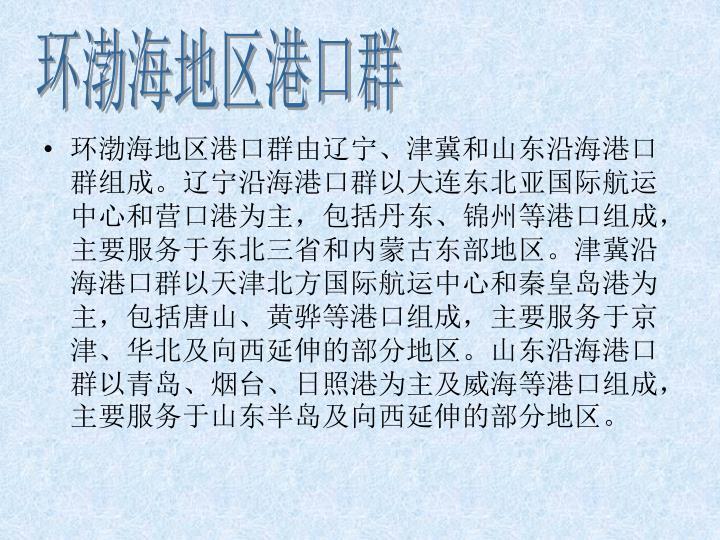 环渤海地区港口群