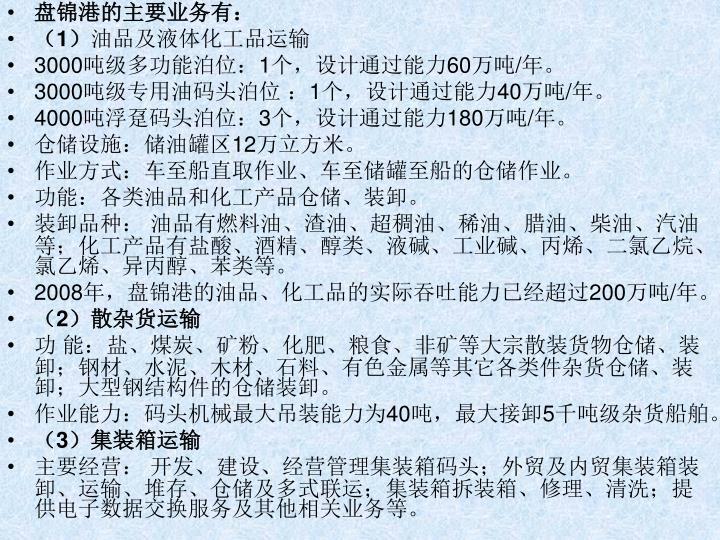 盘锦港的主要业务有: