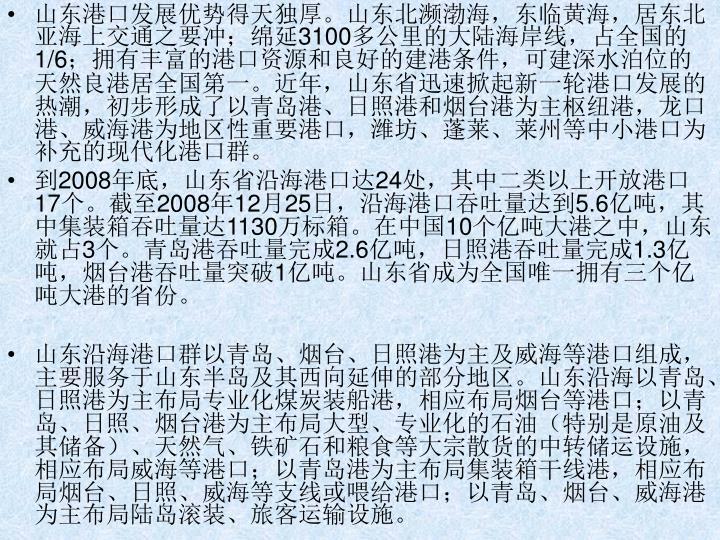 山东港口发展优势得天独厚。山东北濒渤海,东临黄海,居东北亚海上交通之要冲;绵延