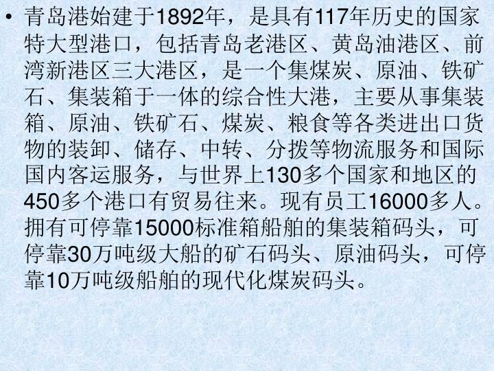 青岛港始建于