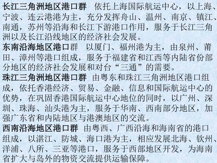 长江三角洲地区港口群