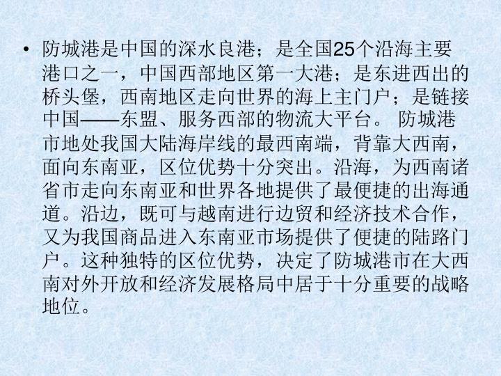 防城港是中国的深水良港;是全国