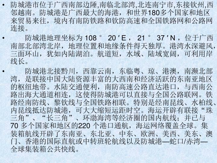 防城港市位于广西南部边陲