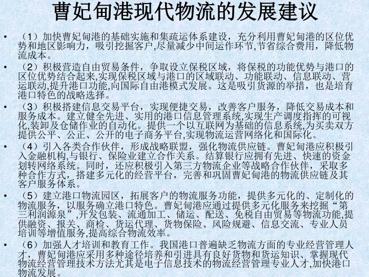 曹妃甸港现代物流的发展建议