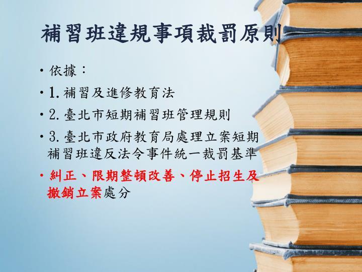 補習班違規事項裁罰原則
