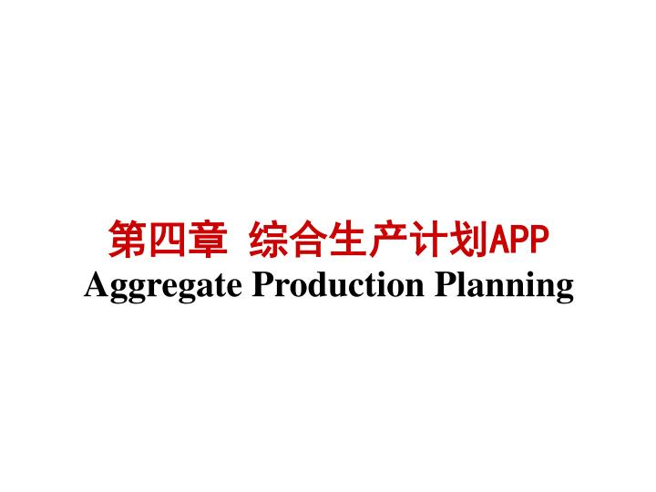 App aggregate production planning
