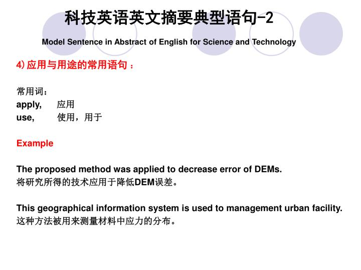 科技英语英文摘要典型语句