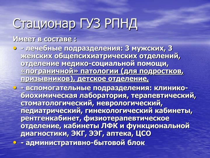 Стационар ГУЗ РПНД