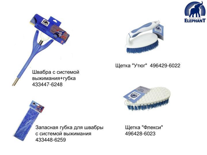 "Щетка ""Утюг""  496429-6022"