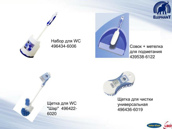 Набор для WC 496434-6006