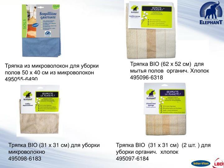 Тряпка BIO (62 х 52 см)  для мытья полов  органич. Хлопок 495096-6318