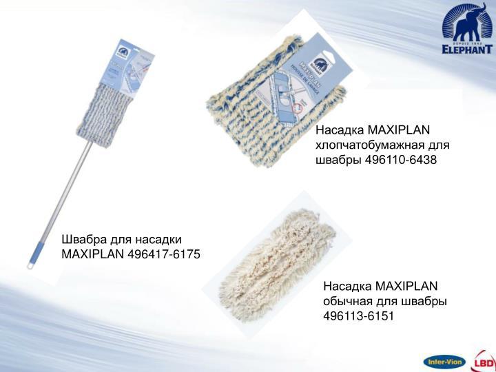 Насадка MAXIPLAN хлопчатобумажная для швабры 496110-6438