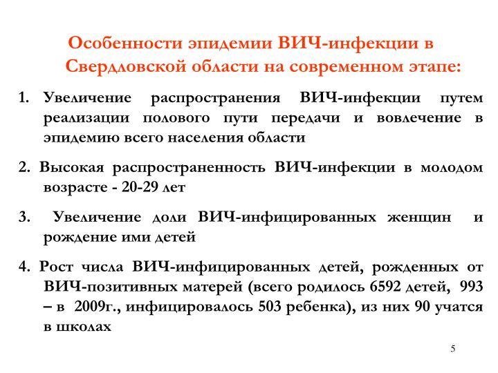 Особенности эпидемии ВИЧ-инфекции в Свердловской области на современном этапе: