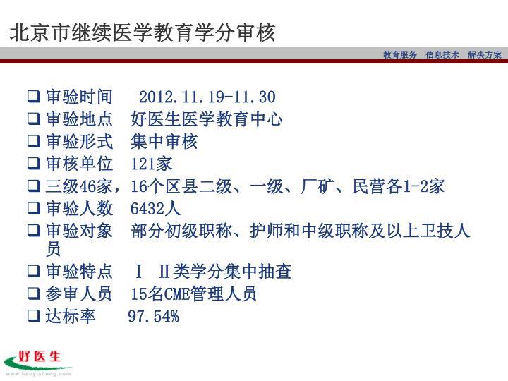 北京市继续医学教育学分审核