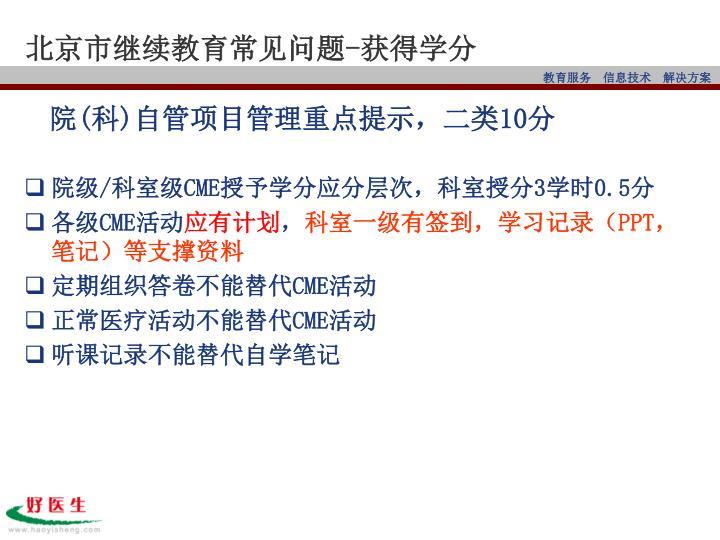 北京市继续教育常见问题