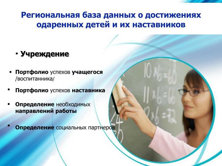 Региональная база данных о достижениях одаренных детей и их наставников