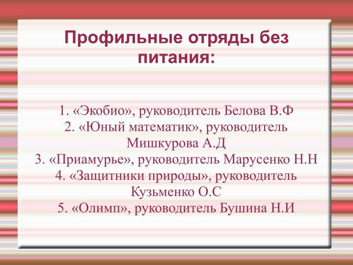 1. «Экобио», руководитель Белова В.Ф