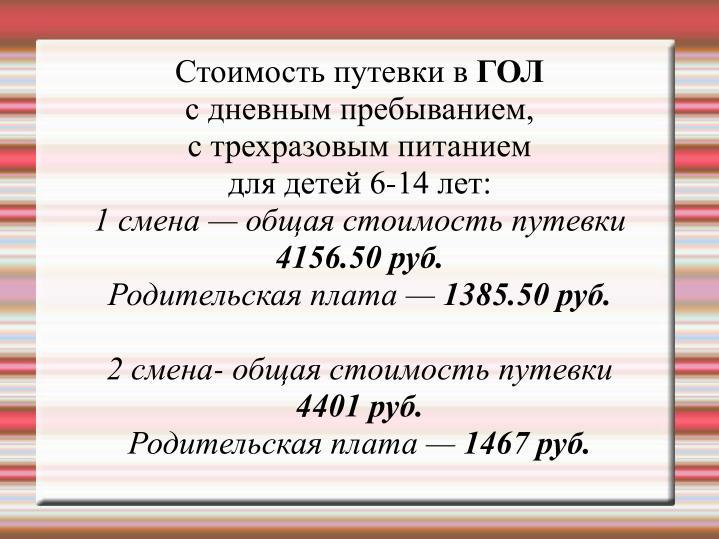 Стоимость путевки в