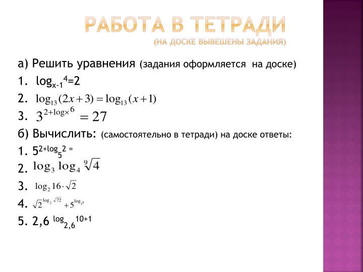 а) Решить уравнения
