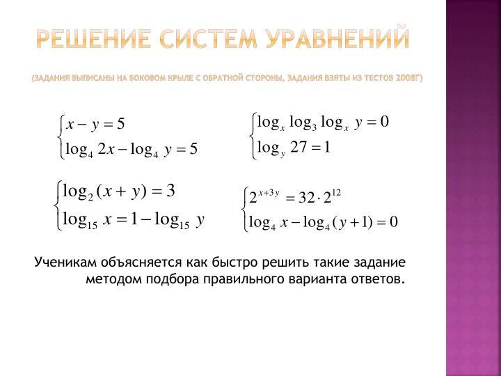 Ученикам объясняется как быстро решить такие задание методом подбора правильного варианта ответов.