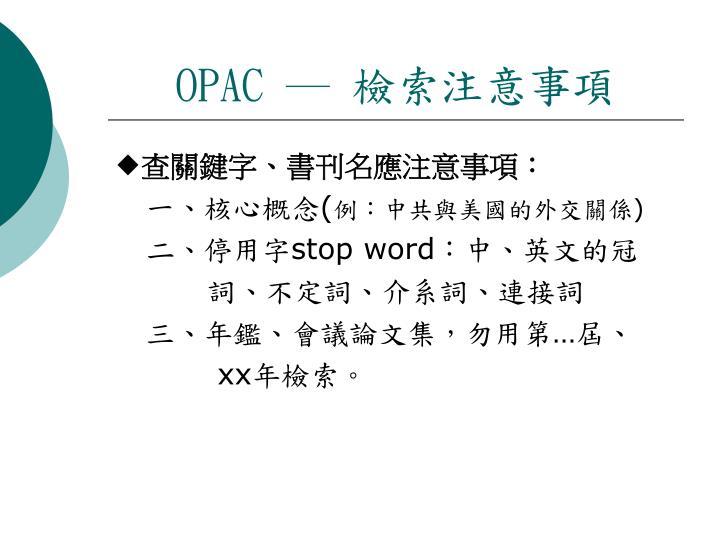 OPAC ─