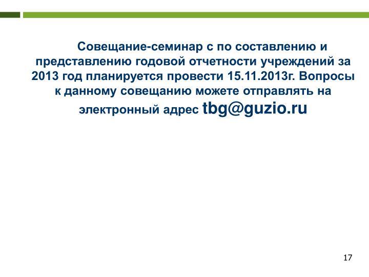 Совещание-семинар с по составлению и представлению годовой отчетности