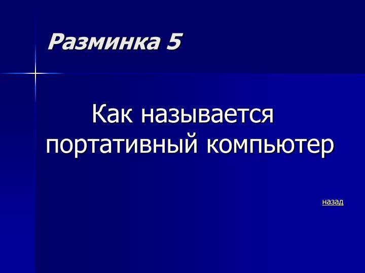 Разминка 5