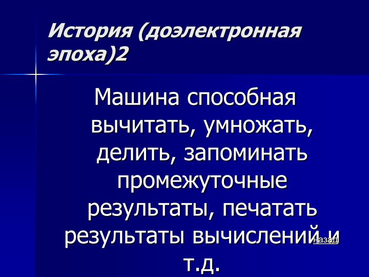 История (доэлектронная эпоха)2