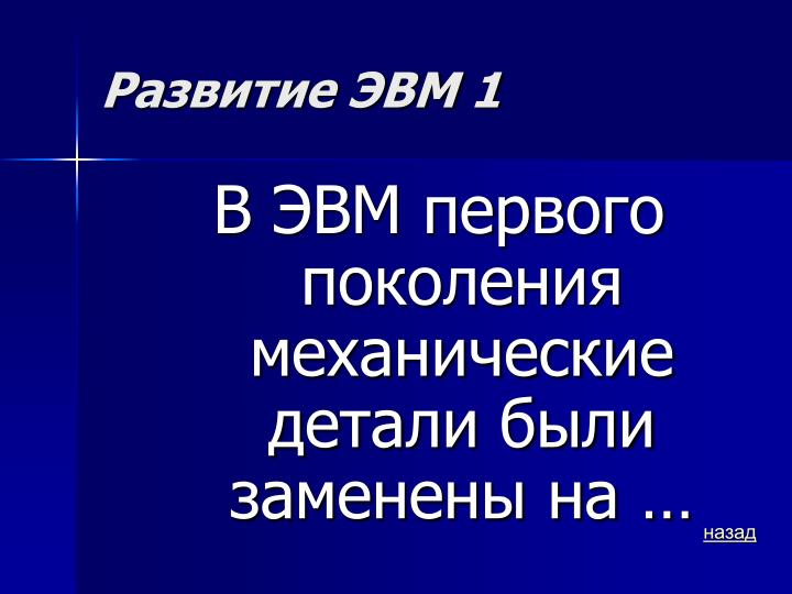 Развитие ЭВМ 1