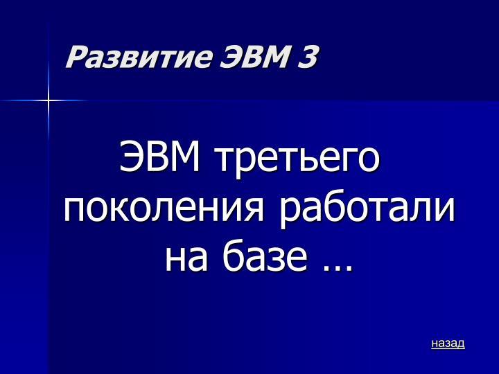 Развитие ЭВМ 3