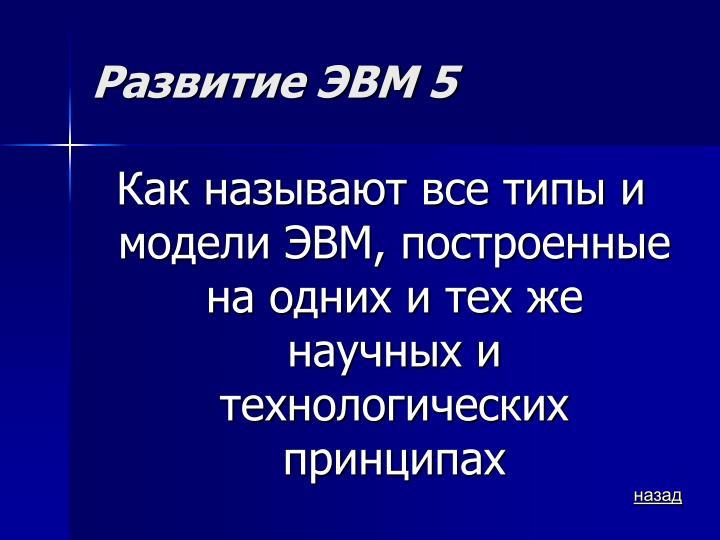 Развитие ЭВМ 5