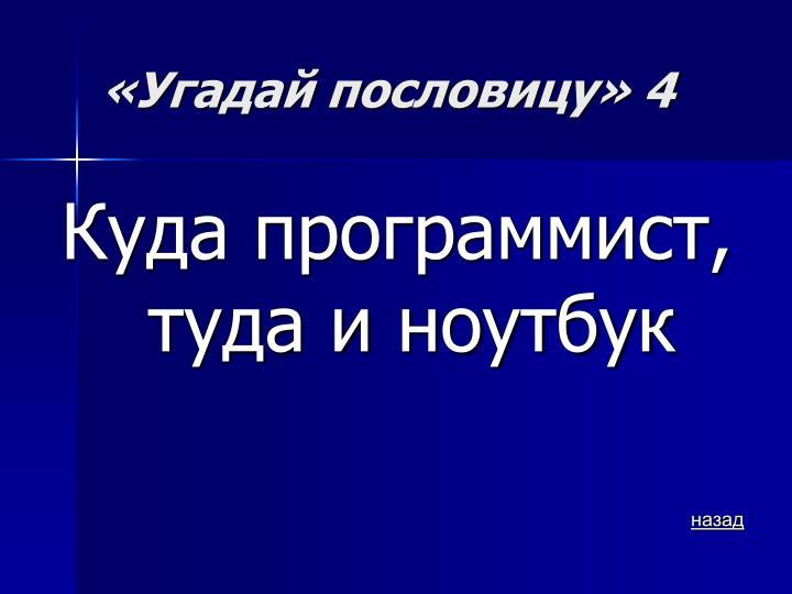 «Угадай пословицу» 4