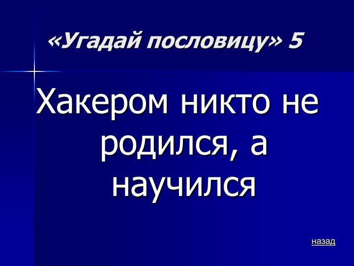 «Угадай пословицу» 5