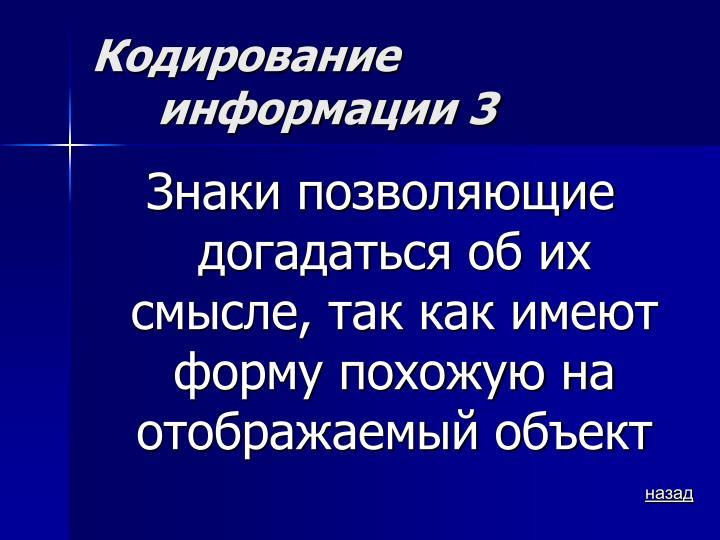 Кодирование информации 3