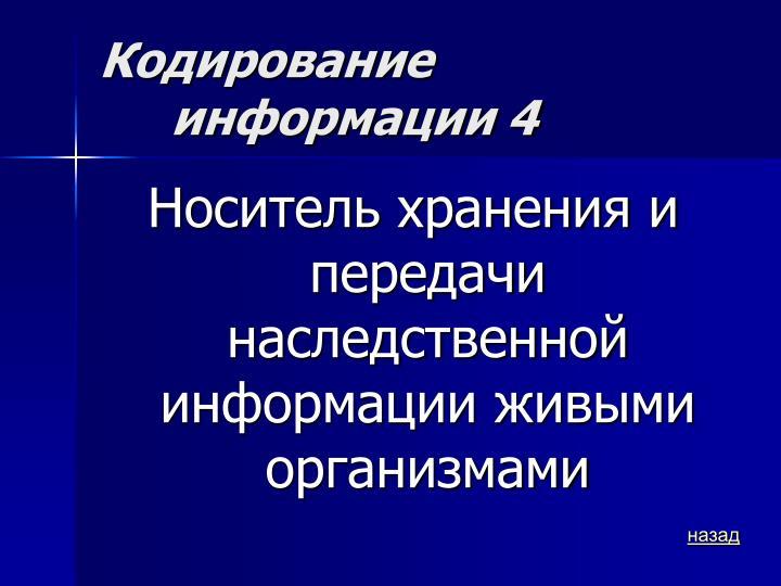 Кодирование информации 4