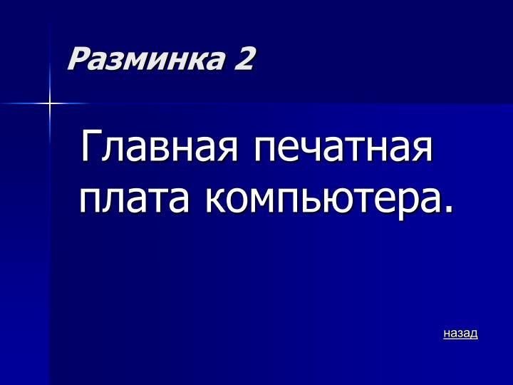 Разминка 2