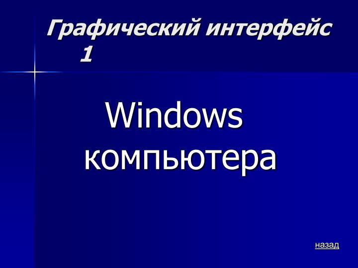 Графический интерфейс 1
