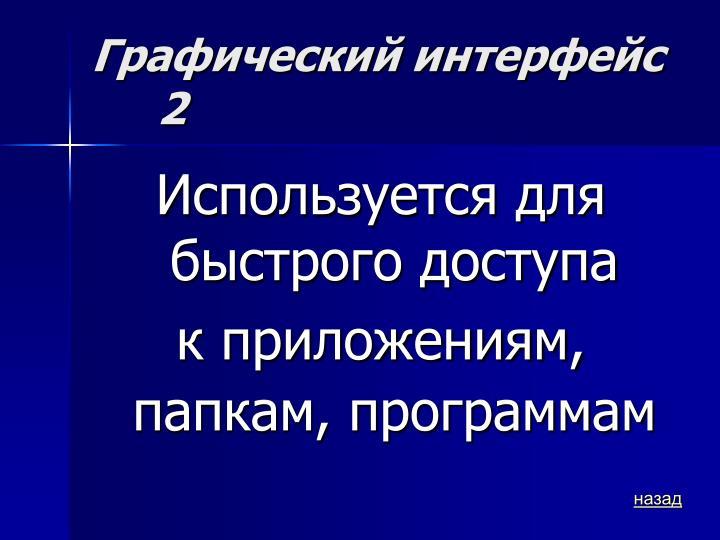 Графический интерфейс 2