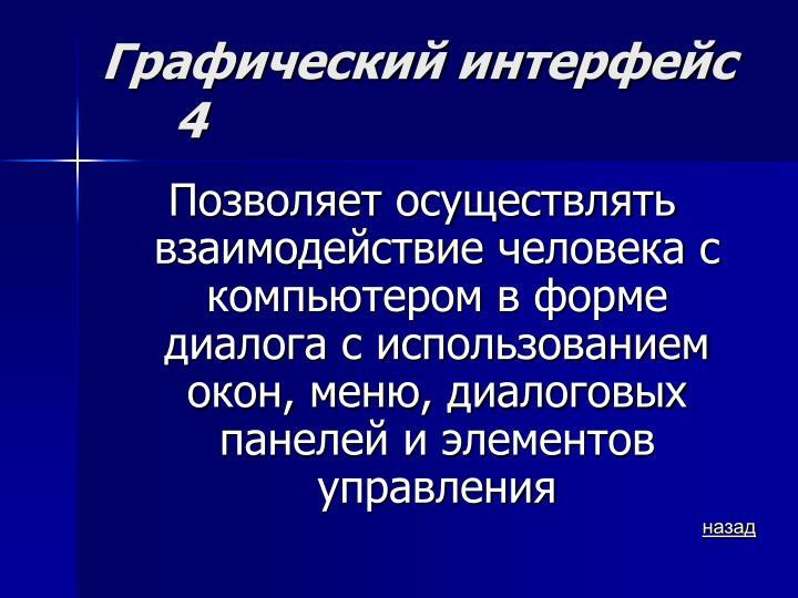 Графический интерфейс 4