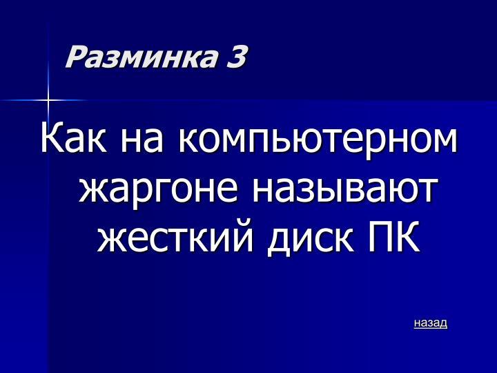 Разминка 3