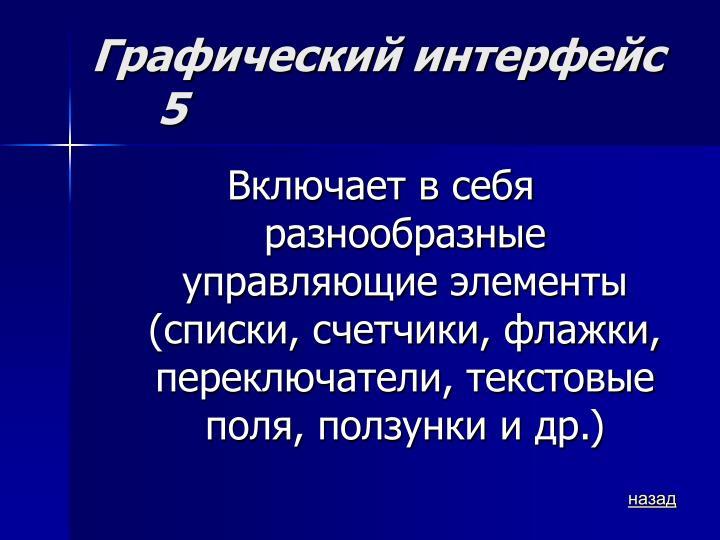 Графический интерфейс 5