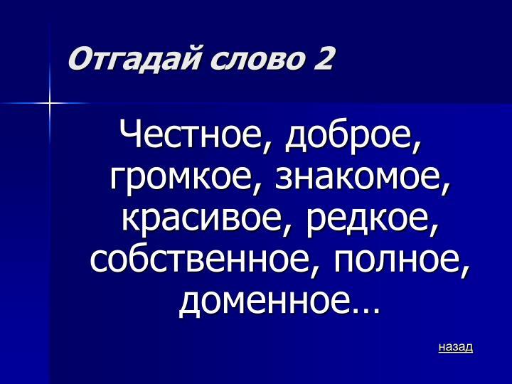 Отгадай слово 2