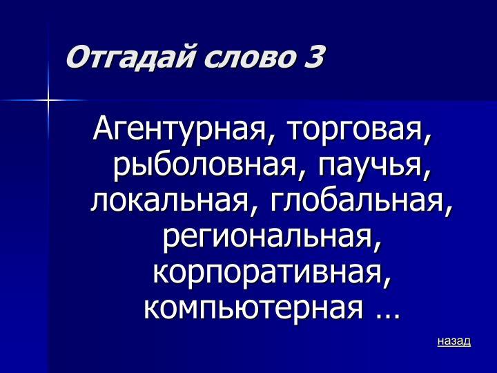 Отгадай слово 3
