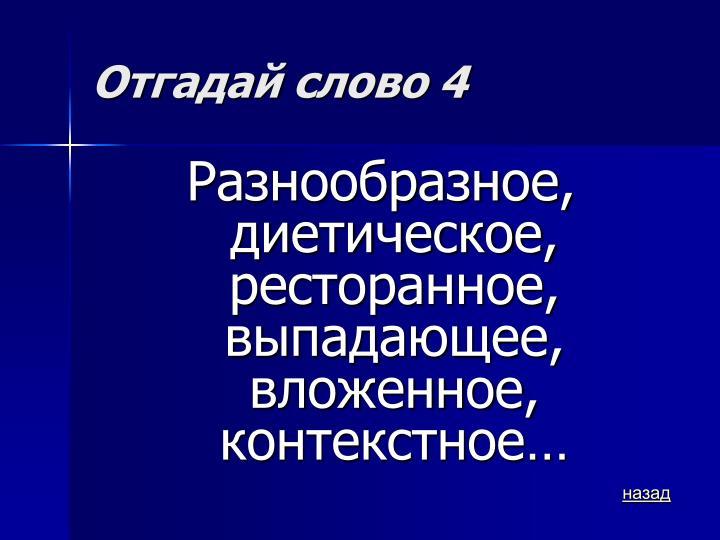 Отгадай слово 4