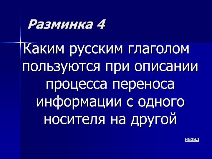 Разминка 4