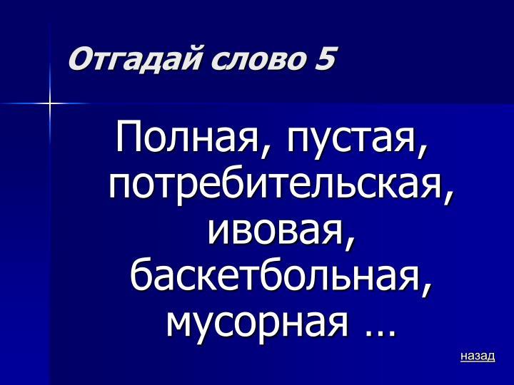 Отгадай слово 5