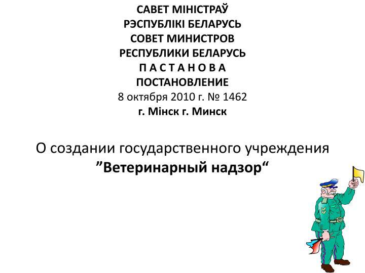 САВЕТ МІНІСТРАЎ
