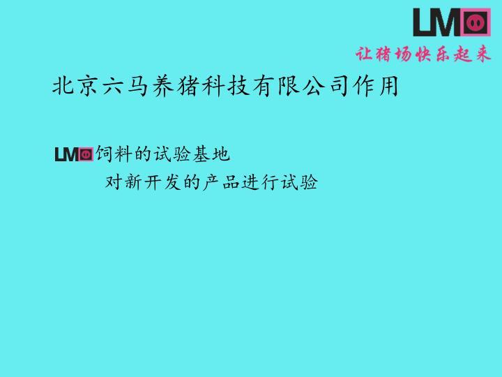 北京六马养猪科技有限公司作用